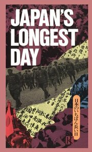 Cover of The Pacific War Research Society: Japan's Longest Day